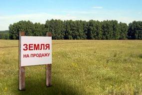 срочный выкуп земельных участков Томск